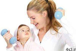توصیههای ورزشی برای مادران پر مشغله سایت 4s3.ir