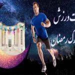 نکات ورزش در ماه مبارک رمضان سایت 4s3.ir