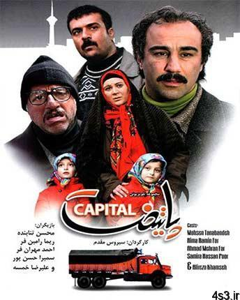 COVER SERIES Paytakht1 4S3 - سریال پایتخت ۱ قسمت ۳