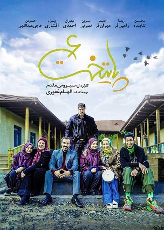 COVER SERIES Paytakht6 4S3 - سریال پایتخت ۱ قسمت ۳