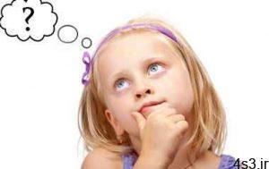 آموزش تصمیم گیری به کودکان سایت 4s3.ir