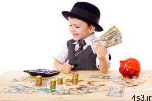 آنچه درباره پول نباید به کودکمان یاد دهیم ! سایت 4s3.ir