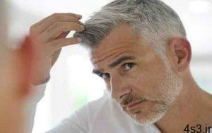 آیا سفيد شدن موها قابل برگشت است؟ سایت 4s3.ir