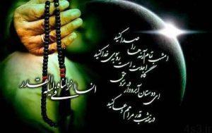 اعمال شب نيمهي شعبان سایت 4s3.ir