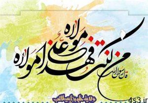 اعمال شب و روز عید غدیر سایت 4s3.ir