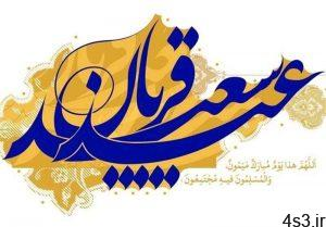 اعمال شب و روز عید قربان سایت 4s3.ir