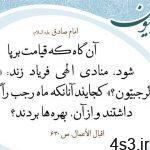 اعمال و دعای روز اول ماه رجب سایت 4s3.ir