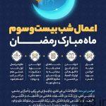 اعمال شب بیست و سوم ماه رمضان (شب قدر) سایت 4s3.ir