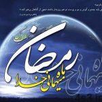 اعمال روز اول ماه رمضان سایت 4s3.ir