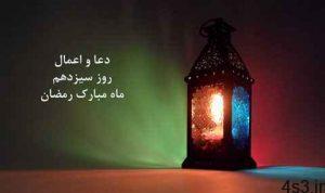 اعمال شب سيزدهم ماه رمضان سایت 4s3.ir