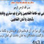 اعمال شب پانزدهم ماه رمضان سایت 4s3.ir