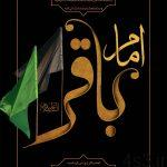 نماز امام محمد باقر علیه السلام سایت 4s3.ir