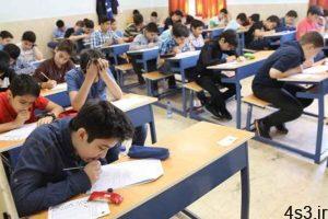 امتحانات شهریورماه از 22 مرداد تا 13 شهریور برگزار خواهد شد سایت 4s3.ir