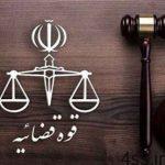 بازداشت برخی از مدیران شهرکهای صنعتی استان البرز سایت 4s3.ir