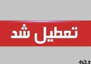 تعطیلی ادارات و بانکهای خوزستان در روز دوشنبه سایت 4s3.ir