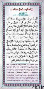 تعقیب نماز عشاء سایت 4s3.ir