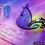 نماز توسّل به حضرت زهرا(س) سایت 4s3.ir