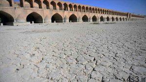 جریان زاینده رود تا پاییز متوقف شد/ سایه بحران آب بر سر اصفهان سایت 4s3.ir
