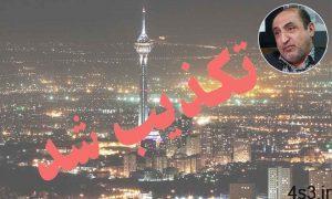 خبر تعطیلی تهران کذب محض است سایت 4s3.ir