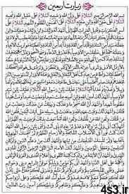 ثواب خواندن زیارت اربعین+متن زیارت سایت 4s3.ir