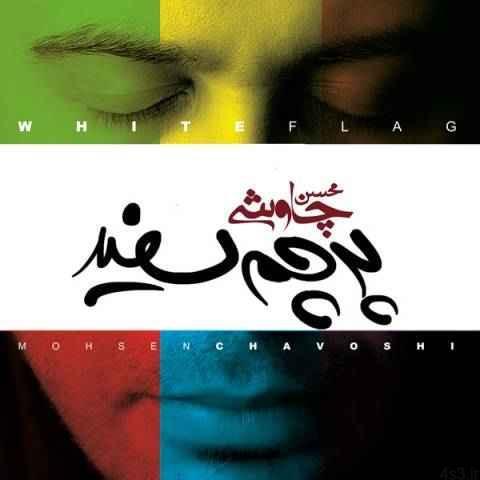 دانلود آلبوم محسن چاوشی به نام پرچم سفید سایت 4s3.ir