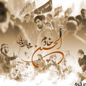 دانلود آهنگ حامد زمانی به نام خادم الحسین سایت 4s3.ir