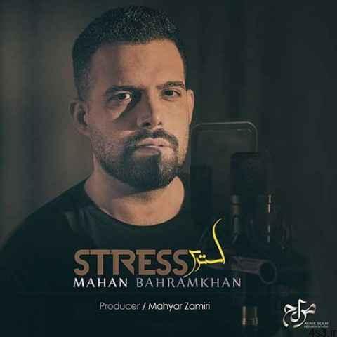 دانلود آهنگ ماهان بهرام خان به نام استرس