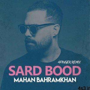 دانلود آهنگ ماهان بهرام خان به نام سرد بود سایت 4s3.ir