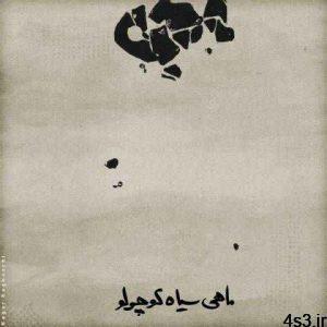 دانلود آهنگ محسن چاوشی ، سینا حجازی ، حسین صفا و ایمان قیاسی به نام ماهی سیاه کوچولو سایت 4s3.ir