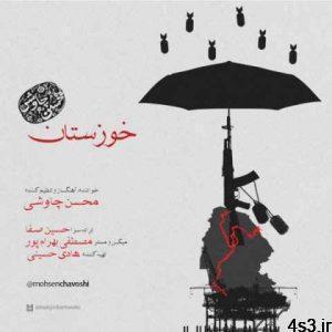 دانلود آهنگ محسن چاوشی به نام خوزستان سایت 4s3.ir