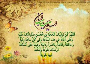 دعایی سریع الاجابه برای برآورده شدن حاجات سایت 4s3.ir
