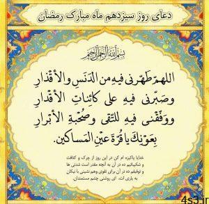 دعای روز سیزدهم هم ماه مبارک رمضان سایت 4s3.ir