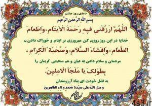 دعای روز هشتم ماه مبارک رمضان سایت 4s3.ir