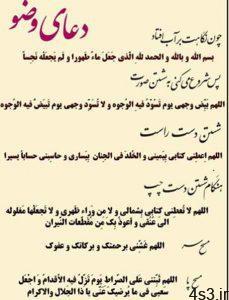 دعای سمات همراه ترجمه دعا سایت 4s3.ir
