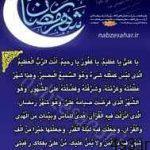 دعای قبل از نمازهاى فريضه در ماه رمضان سایت 4s3.ir