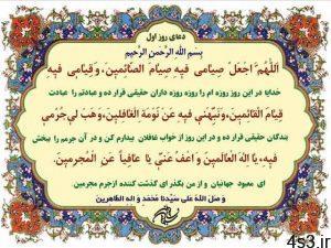 دعای روز اول ماه رمضان سایت 4s3.ir