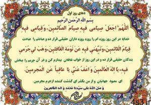 دعای وداع ماه مبارک رمضان سایت 4s3.ir