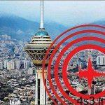 دعا کنید در تهران زلزله نیاید/ برای زلزله بالای ۷ ریشتری مشکل قبر هم داریم سایت 4s3.ir