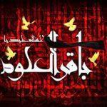 دلنوشته شهادت حضرت امام محمد باقر (ع) سایت 4s3.ir
