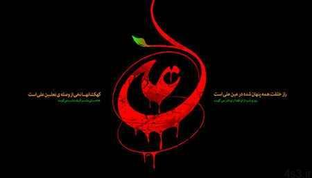 دل نوشته در مورد شهادت حضرت علی (ع) سایت 4s3.ir
