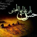 دل نوشته شهادت امام حسن (ع) سایت 4s3.ir
