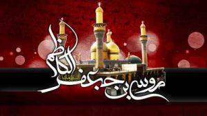 دل نوشته شهادت امام موسی کاظم (ع) سایت 4s3.ir