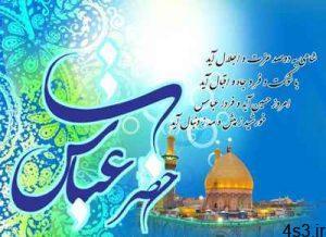 دل نوشته میلاد حضرت ابوالفضل (ع) سایت 4s3.ir