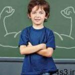 رازهای تربیت کودکان با جرأت سایت 4s3.ir