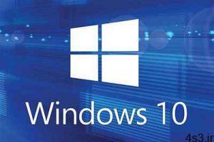 ترفندهای کامپیوتری : رمزهای پیشرفته در ویندوز 10 سایت 4s3.ir