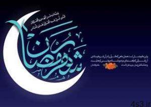 رمضان است و همه جا عشق باريده سایت 4s3.ir