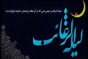 اعمال شب لیله الرغائب (شب آرزوها) سایت 4s3.ir