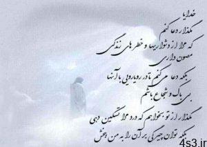 شعر زیبای درد دلی با خدا سایت 4s3.ir