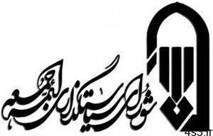 شورای سیاستگذاری ائمه جمعه: زمان برگزاری نماز جمعه تهران در اطلاعیه بعدی اعلام میشود سایت 4s3.ir