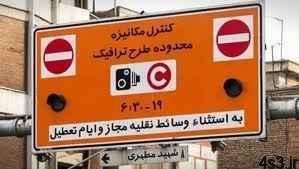 طرح ترافیک از ۲۹ اردیبهشت ماه اجرا می شود سایت 4s3.ir